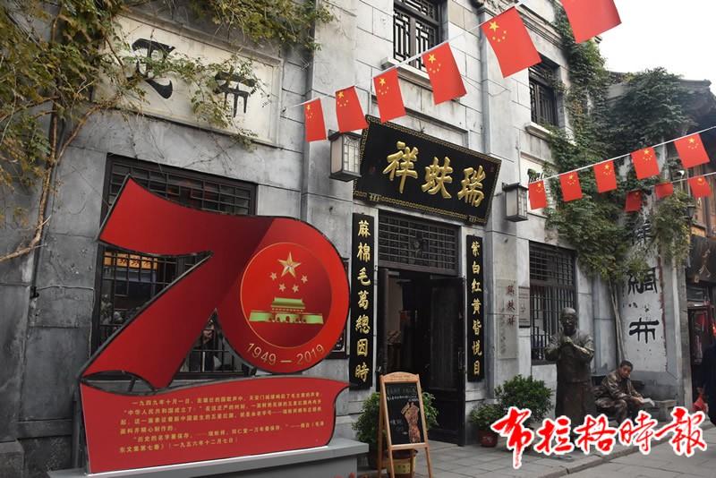 DSC 4179 - 【布拉格时报】新中国第一面五星红旗从这家老字号走来